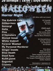 Halloween Horror Night 2011