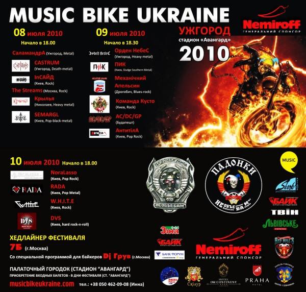 07/08/2010: Music Bike Ukraine 2010